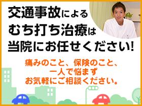 交通事故治療について