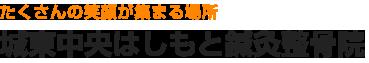 えがお鍼灸整骨院(大阪市城東区)