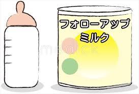 育児用粉ミルクとフォローアップミルクとの違い